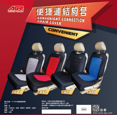 HY-662 Convenient Connection Chair Cover